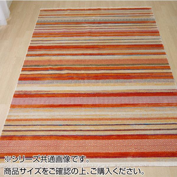 トルコ製 ウィルトン織カーペット 『ルーン』 オレンジ 約200×250cm 2345559【送料無料】