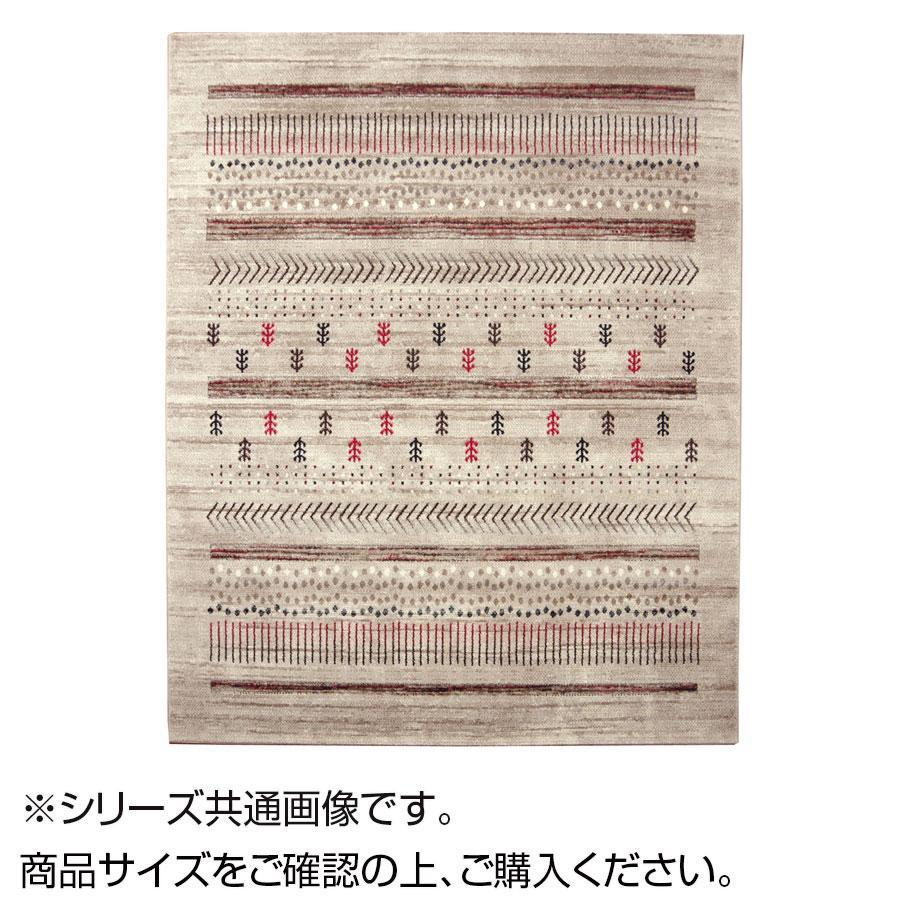 トルコ製 ウィルトン織カーペット 『マリア』 ベージュ 約200×250cm 2334629【送料無料】