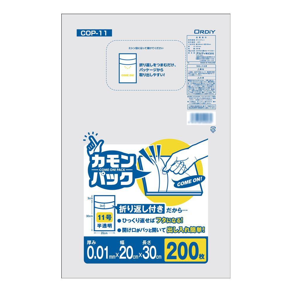 オルディ カモンパック11号0.01mm 半透明200P×60冊 11166102【送料無料】