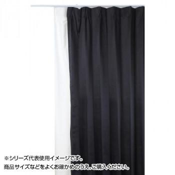防炎遮光1級カーテン ブラック 約幅135×丈135cm 2枚組【送料無料】
