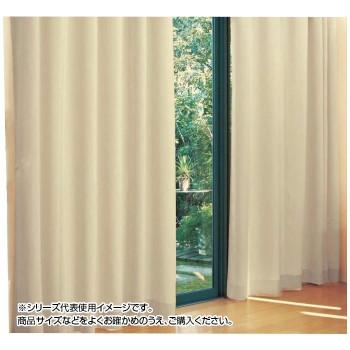 防炎遮光1級カーテン ベージュ 約幅135×丈135cm 2枚組【送料無料】