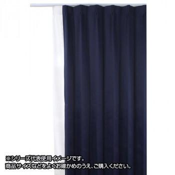 防炎遮光1級カーテン ネイビー 約幅135×丈135cm 2枚組【送料無料】
