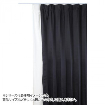 防炎遮光1級カーテン ブラック 約幅135×丈150cm 2枚組【送料無料】