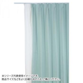 防炎遮光1級カーテン グリーン 約幅135×丈150cm 2枚組【送料無料】