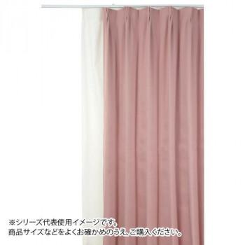 防炎遮光1級カーテン ピンク 約幅135×丈150cm 2枚組【送料無料】