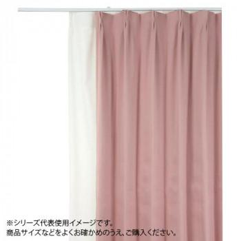 防炎遮光1級カーテン ピンク 約幅135×丈178cm 2枚組【送料無料】