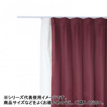 防炎遮光1級カーテン ワイン 約幅135×丈178cm 2枚組【送料無料】
