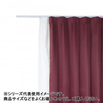 防炎遮光1級カーテン ワイン 約幅135×丈185cm 2枚組【送料無料】