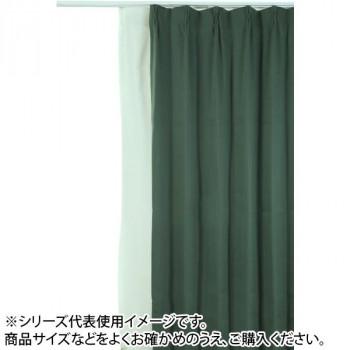防炎遮光1級カーテン ダークグリーン 約幅135×丈230cm 2枚組【送料無料】