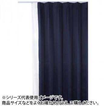 防炎遮光1級カーテン ネイビー 約幅150×丈135cm 2枚組【送料無料】