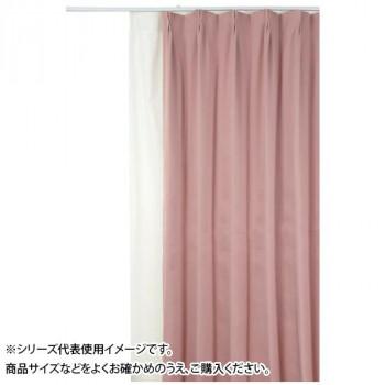 防炎遮光1級カーテン ピンク 約幅150×丈150cm 2枚組【送料無料】