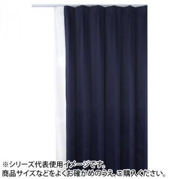 防炎遮光1級カーテン ネイビー 約幅150×丈150cm 2枚組【送料無料】