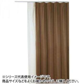 防炎遮光1級カーテン ブラウン 約幅150×丈178cm 2枚組【送料無料】