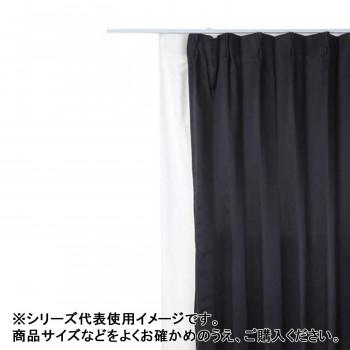 防炎遮光1級カーテン ブラック 約幅150×丈178cm 2枚組【送料無料】