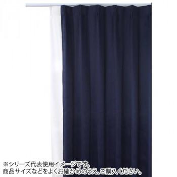 防炎遮光1級カーテン ネイビー 約幅150×丈185cm 2枚組【送料無料】