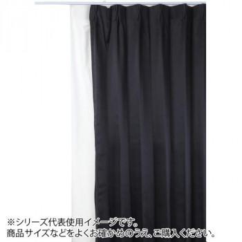 防炎遮光1級カーテン ブラック 約幅150×丈200cm 2枚組【送料無料】