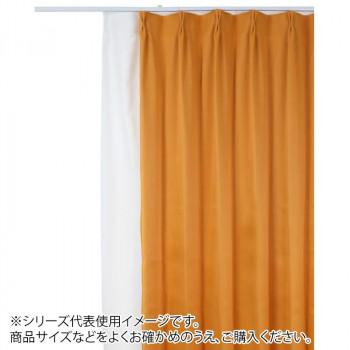 防炎遮光1級カーテン オレンジ 約幅150×丈200cm 2枚組【送料無料】