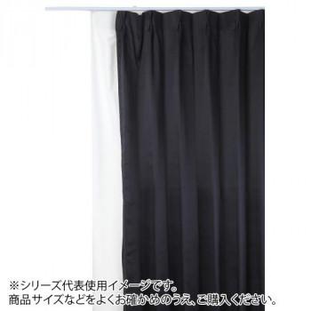 防炎遮光1級カーテン ブラック 約幅150×丈230cm 2枚組【送料無料】