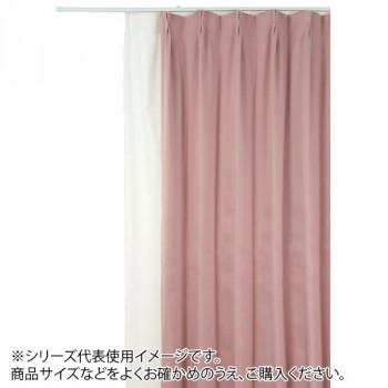 防炎遮光1級カーテン ピンク 約幅150×丈230cm 2枚組【送料無料】