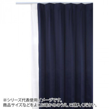 防炎遮光1級カーテン ネイビー 約幅150×丈230cm 2枚組【送料無料】