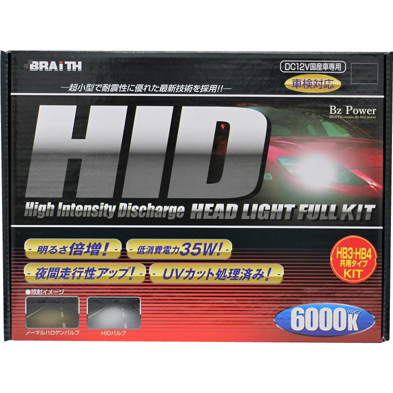 BzPower HIDキット 6000K HB3/HB4共用 シングル DC12V国産車専用 BE-1160【送料無料】