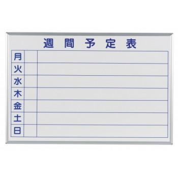 馬印 MAJI series(マジシリーズ)壁掛 予定表(週間予定表)ホワイトボード W910×H610mm MH23W【送料無料】
