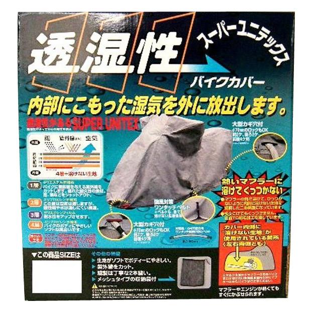 ユニカー工業 スーパーユニテックス バイクカバー 8L BB-910【送料無料】