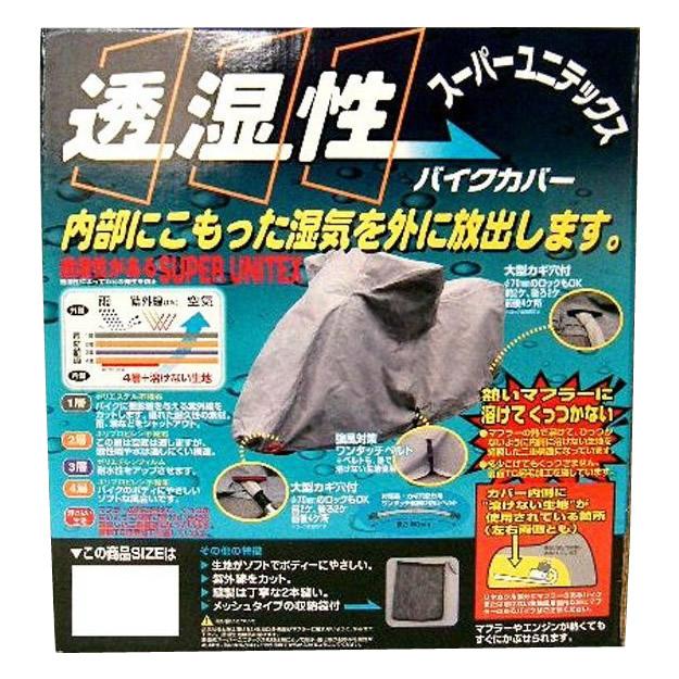 ユニカー工業 スーパーユニテックス バイクカバー SB BB-911【送料無料】