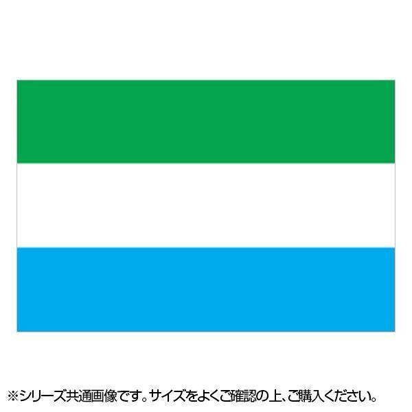 N国旗 シエラレオネ No.2 W1350×H900mm 23080【送料無料】