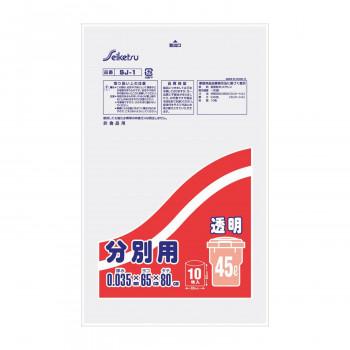 分別用ポリ袋 45L 透明 10枚入り 50冊セット SJ-001【送料無料】