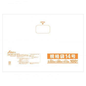 規格ポリ袋14号(0.025) 透明 100枚入り 30冊セット PT-014【送料無料】