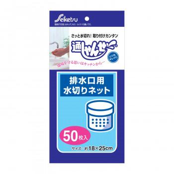 通しゃんせ 排水口用ポリ袋 ネットタイプ 50枚入り 60冊セット U-050【送料無料】