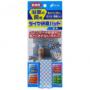 浴室の鏡・陶器用 ダイヤ研磨パッド EX 48個【送料無料】