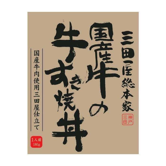 三田屋総本家 国産牛の牛すき焼丼 180g×20入【送料無料】