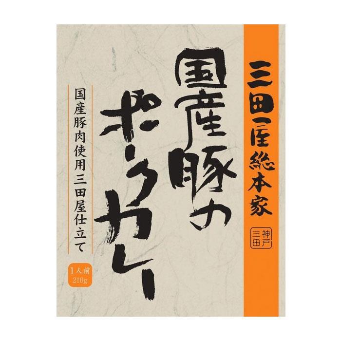 三田屋総本家 国産豚のポークカレー 210g×20入【送料無料】