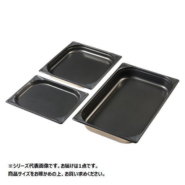 MTI 18-8ノンスティックGNパンII 深さ100mm 1/1サイズ 025393-024【送料無料】