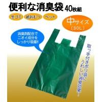 気になるニオイも安心の消臭袋! 生ごみ 便利 におい便利な消臭袋 中(30L) 40枚組 SPP-10136【送料無料】