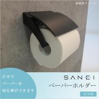 三栄水栓 SANEI ペーパーホルダー ビス付 ブラック W3701-D【送料無料】