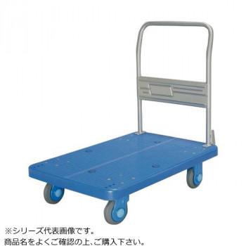 静音台車 ハンドル固定式 最大積載量250kg ストッパー付 PLA250-DS【送料無料】