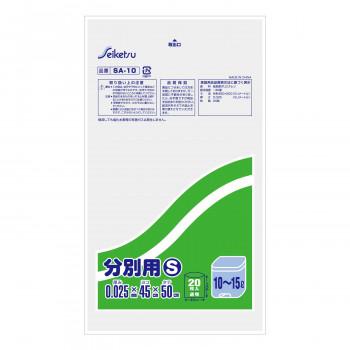 分別用ポリ袋S 10~15L 透明 20枚入り 60冊セット SA-010【送料無料】