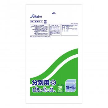 分別用ポリ袋S 10~15L 半透明 20枚入り 60冊セット SA-011【送料無料】