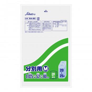 分別用ポリ袋M 20~25L 透明 20枚入り 60冊セット SA-020【送料無料】