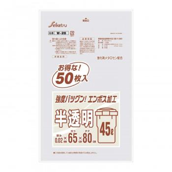 メタロセン配合 半透明ポリ袋45L 50P 白半透明 50枚入り 15冊セット W-026【送料無料】