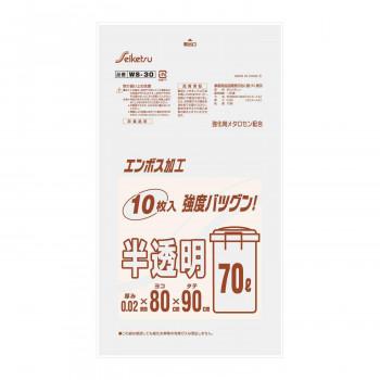メタロセン配合 半透明ポリ袋70L エンボス10P 白半透明 10枚入り 40冊セット WS-030【送料無料】