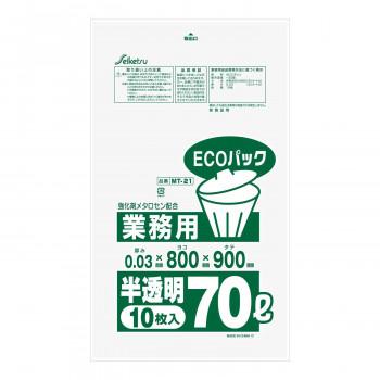 業務用ポリ袋70L エコパック 半透明 10枚入り 40冊セット MT-021【送料無料】