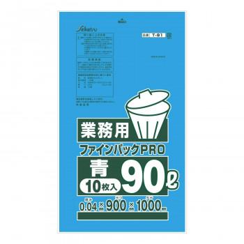 ファインパック業務用ポリ袋90L 青 10枚入り 30冊セット T-091【送料無料】