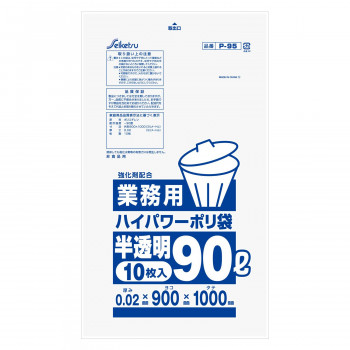 ハイパワー業務用ポリ袋90L 半透明 10枚入り 40冊セット P-095【送料無料】
