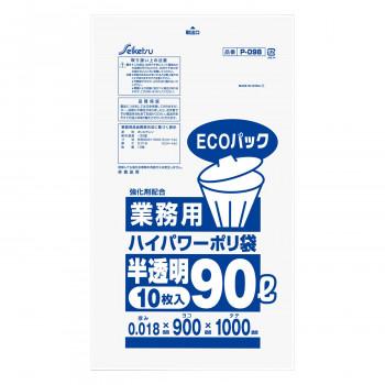 ハイパワー業務用ポリ袋90L 半透明 10枚入り 50冊セット P-098【送料無料】