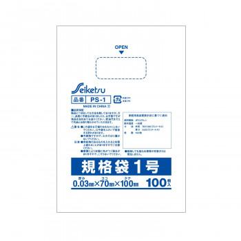規格ポリ袋1号(0.03) 透明 100枚入り 200冊セット PS-001【送料無料】