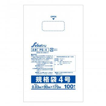 規格ポリ袋4号(0.03) 透明 100枚入り 200冊セット PS-004【送料無料】